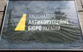Активисты назвали непрозрачным конкурс в Совет общественного контроля НАБУ