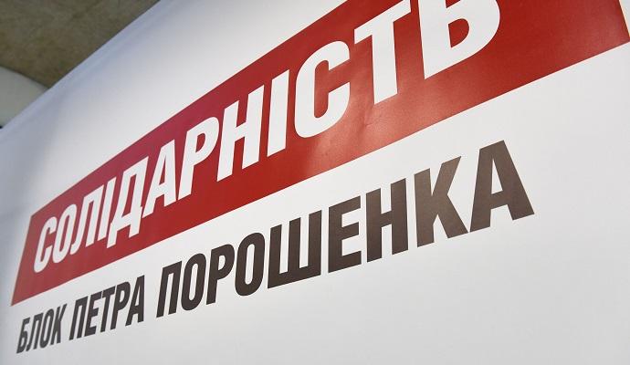 БПП не будет поддерживать отставку Абромавичуса до отставки правительства