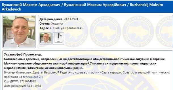Член команди Зеленського опинився у базі Миротворця - відома причина (1)