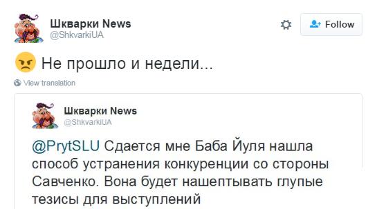 Скандальна заява Савченко про ДНР-ЛНР підірвала соцмережі (2)