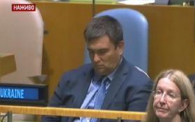 Це потрібно бачити: Клімкін заснув під час виступу Порошенка в ООН - відео