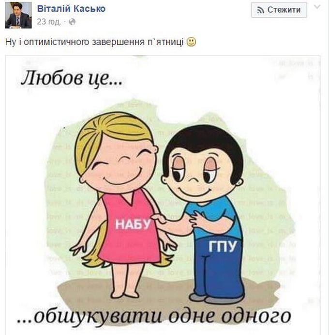 Мережу підірвала карикатура на конфлікт НАБУ і людей Луценко (1)