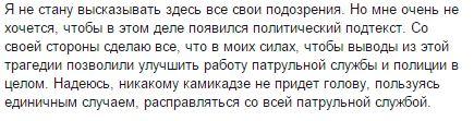 Арест полицейского и гнев Авакова взбудоражили соцсети (2)