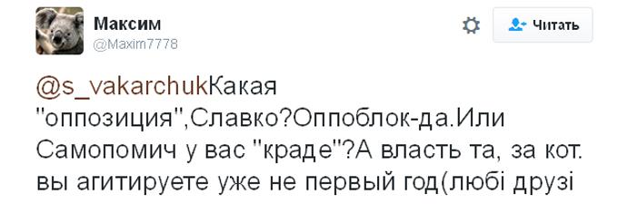 Вакарчук збурив соцмережі словами про владу і опозицію (7)