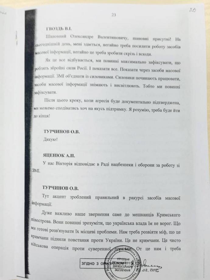 Громкая стенограмма СНБО времен аннексии Крыма: опубликован полный документ (20)