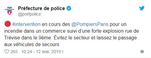 У центрі Парижа прогримів потужний вибух, є постраждалі: перші подробиці і фото (1)