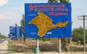 """Как """"украинские диверсанты"""" прибыли в Крым: появилось новое смешное видео"""