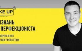 Евгений Кудрявченко: 10 признаний веб-перфекциониста - эксклюзивная трансляция на ONLINE.UA