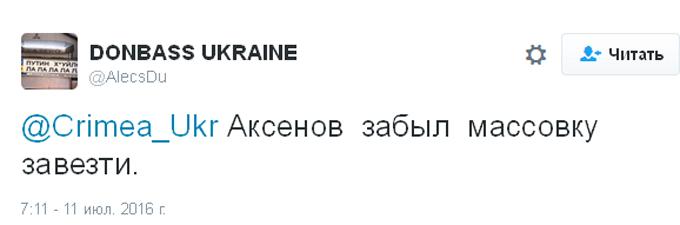 Аксьонов забув привезти масовку: соцмережі насмішили нові фото з Криму (4)