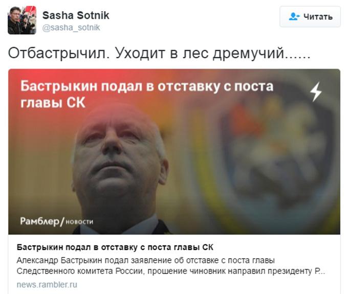 Відбастричив: соцмережі насмішила відставка одіозного чиновника Путіна (1)