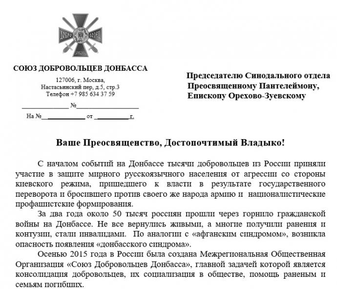 Екс-ватажок ДНР шокував числом росіян, що воювали з Україною (1)