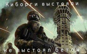 Киборги, которых нельзя убить: боец АТО весело объяснил знаменитый фейк ДНР