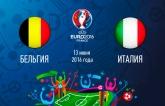 Бельгія - Італія: онлайн трансляція матчу Євро-2016
