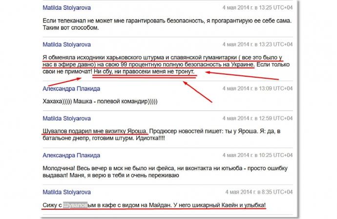 Скандал з українським телеканалом: з'явилися нові викриття (8)