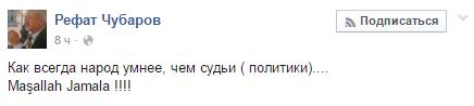 Крым - это Украина: Джамала на Евровидении привела в восторг соцсети (6)