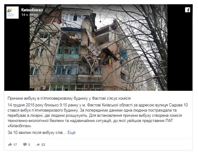 Взрыв в жилом доме в Фастове: спасательные работы завершены, погибших извлекли из-под завалов (1)