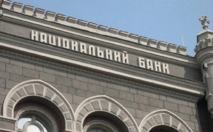 В НБУ назвали число банкиров с запятнанной репутацией