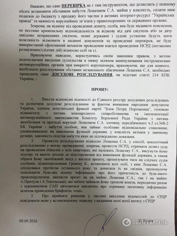 ЗМІ дізналися про несподіваний поворот в скандалі з Лещенко: соцмережі киплять (2)