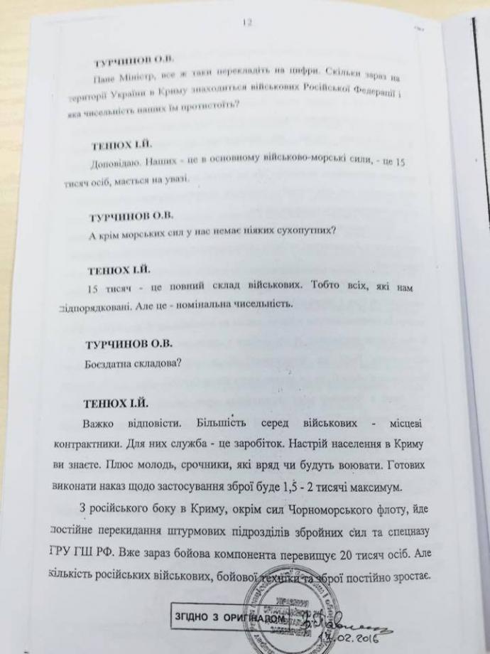 Громкая стенограмма СНБО времен аннексии Крыма: опубликован полный документ (9)