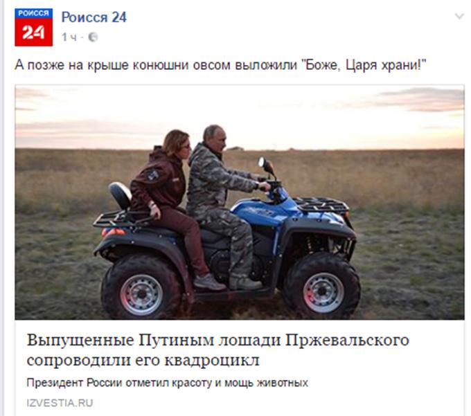 Путін і коні: з'явилися нові жарти і відео (1)