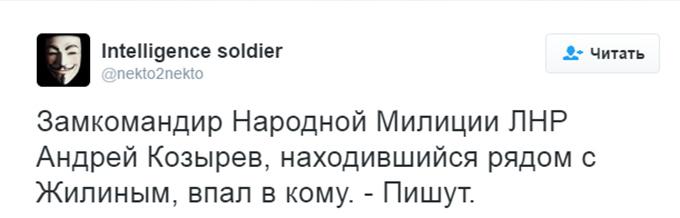 Поранений товариш Жиліна виявився бойовиком ЛНР: чоловік в комі (2)