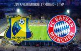 Ростов - Бавария - 3-2: хронология матча и видео голов