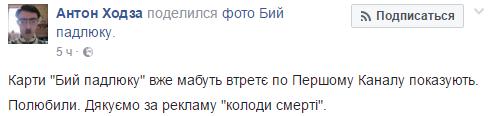 """Украинские """"карты смерти"""" продолжают пугать путинцев (4)"""