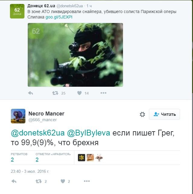 Бойовик ДНР, який застрелив співака Сліпака, убитий - соцмережі (2)