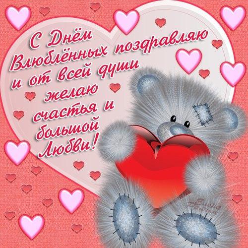 Оригинальные и красивые поздравления с Днем Святого Валентина - стихи, картинки и проза (6)