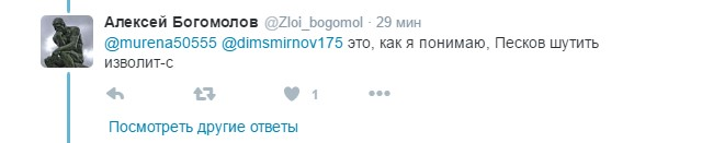 У Путіна відповіли на жорстку заяву британського прем'єра: соцмережі веселяться (1)