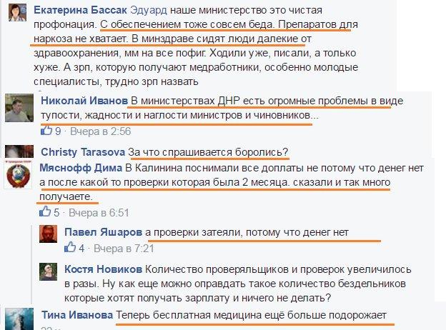 """В оккупированном Донецке жестко """"прижали"""" медиков: опубликована переписка (2)"""