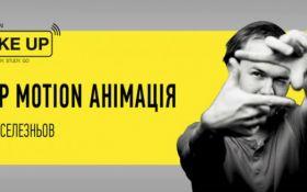Stop motion анімація - ексклюзивна трансляція на ONLINE.UA
