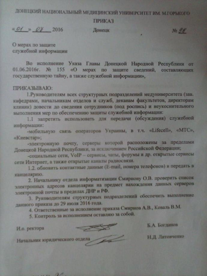 Бойовики ДНР придумали новий спосіб відірвати Донбас від України: з'явилося фото (1)