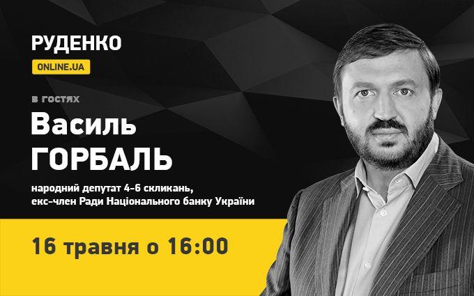Банкір Василь Горбаль 16 травня - в ефірі ONLINE.UA (відео)