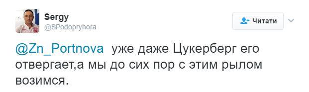 Кума Путіна заблокували в Facebook: в соцмережах буйно відреагували (2)