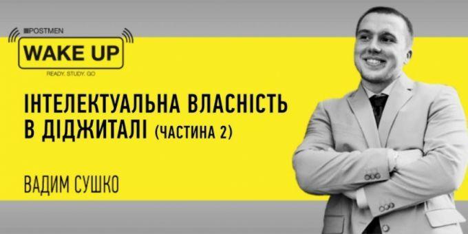 Вадим Сушко: Інтелектуальна власність в діджиталі (частина 2) - ексклюзивна трансляція на ONLINE.UA