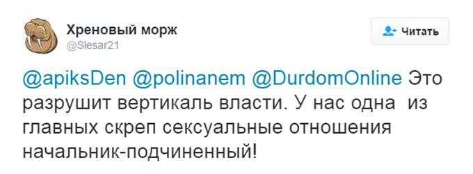 У Росії заборонили британські презервативи: соцмережі збудилися (2)