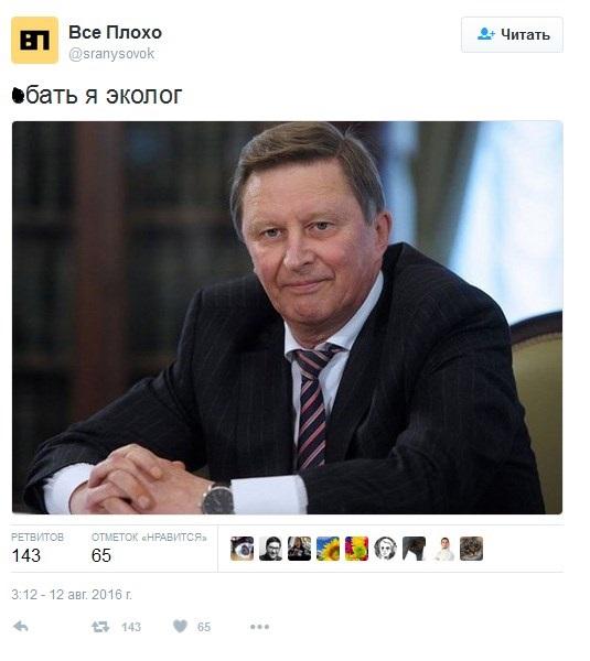 Він знав, як носити парасольку: соцмережі висміяли нового главу адміністрації Путіна (11)