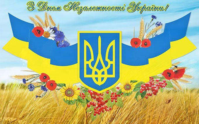 День незалежності України 2019: привітання у віршах і прозі, листівки і картинки