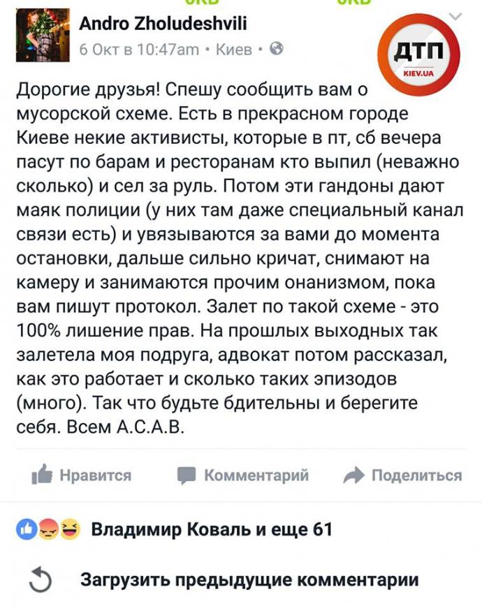 """Пийте обережно, на п'яних """"стучать"""": соцмережі вибухнули від поради українським водіям (1)"""