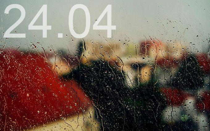 Прогноз погоды в Украине на 24 апреля