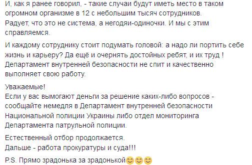 В Николаеве полицейского поймали на взятке: появились фото и подробности (2)