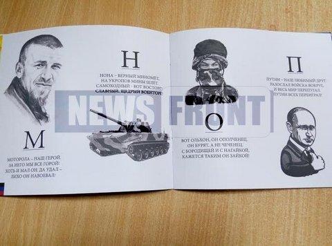 Боевик Моторола стал героем букваря: опубликованы фото (1)