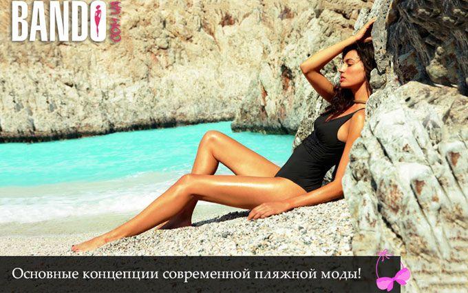 Основные концепции современной пляжной моды!
