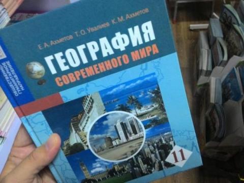 У Казахстані Крим знову став українським в шкільних підручниках (6 фото) (6)