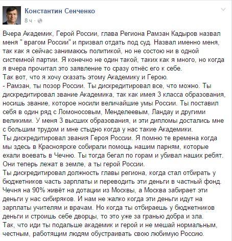Депутат горсовета Красноярска назвал Кадырова