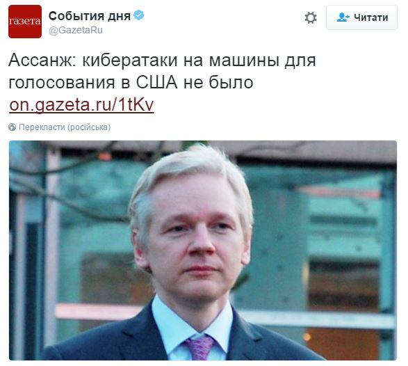 Ассанж: Российская Федерация непричастна кобнародованию переписки изштаба Клинтон