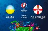 Україна - Північна Ірландія: онлайн трансляція матчу Євро-2016