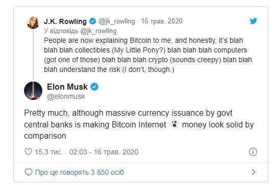 Илон Маск бросился на помощь автору поттерианы Джоан Роулинг - интересные детали (1)