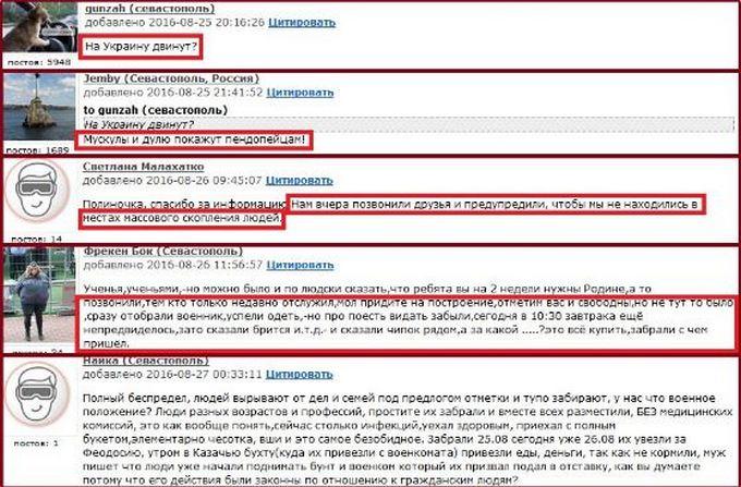 Окупанти розсилають кримчанам повістки: соцмережі скипіли (1)